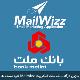 ماژول درگاه پرداخت بانک ملت مخصوص اسکریپت ایمیل مارکتینگ Mailwizz