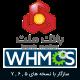 ماژول پیشرفته درگاه بانک ملت مخصوص WHMCS