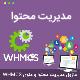 ماژول پیشرفته مدیریت محتوا و منوی WHMCS